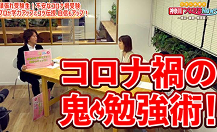 J:COM「神奈川公立高校入試速報」